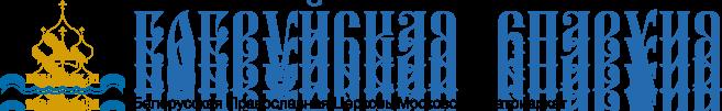 Бобруйская епархия